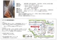 09kurashi-isu10-02.jpg